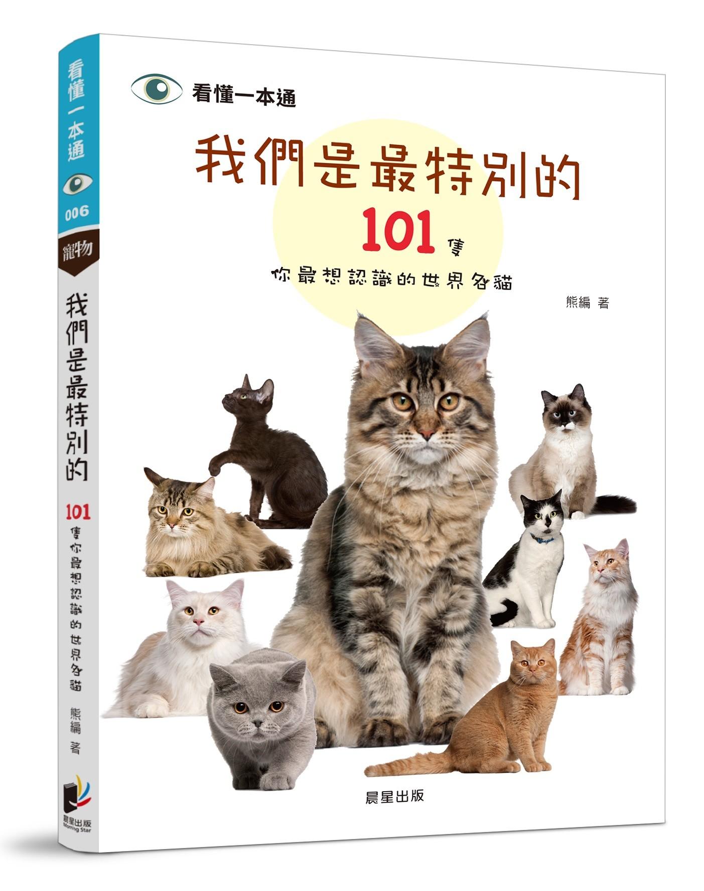 ▲我們是最特別的:101隻你最想認識的世界名貓。(圖/晨星出版提供)