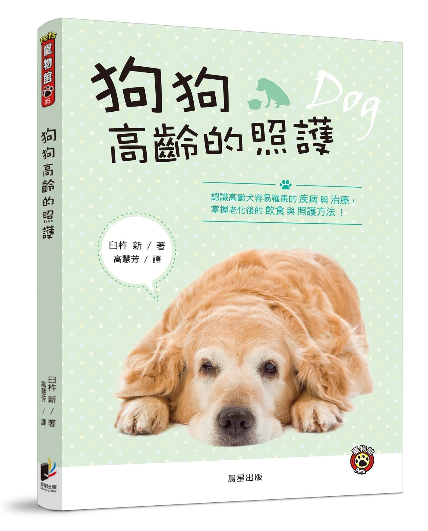 ▲狗狗高齡的照護:認識高齡犬容易罹患的疾病與治療,掌握老化後的飲食與照護方法!(圖/晨星出版提供)