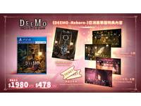 探索解謎音樂遊戲《DEEMO -Reborn-》 公布一般版、豪華版售價