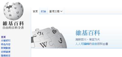 維基百科淪「政治戰場」 台灣、香港修改次數爆表