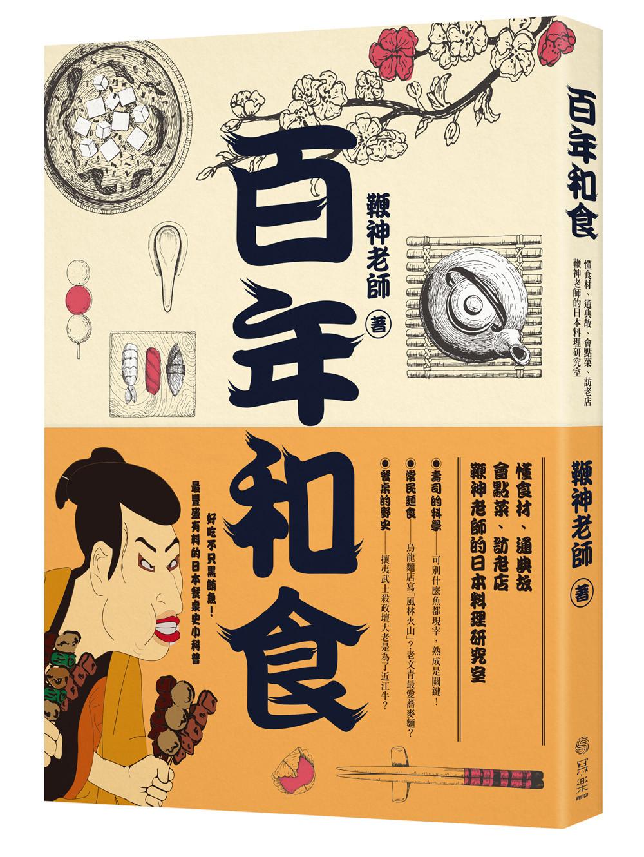 ▲▼書籍《百年和食》。(圖/寫樂文化提供,請勿隨意翻拍,以免侵權。)