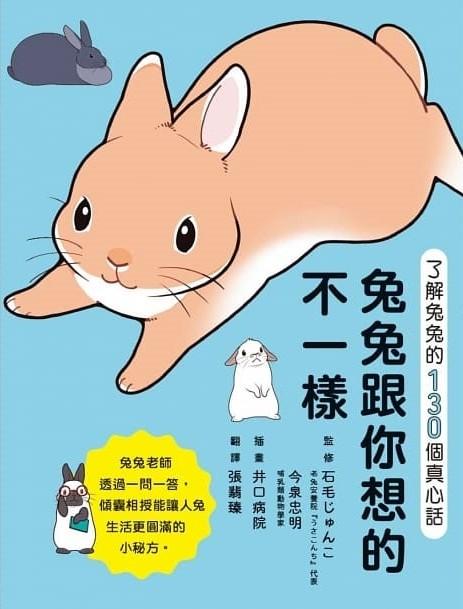 ▲▼書籍《兔兔跟你想的不一樣!:了解兔兔的130個真心話》。(圖/楓葉社文化提供,請勿隨意翻拍,以免侵權。)