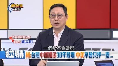 姚立明預言:民眾黨一個都不會當選