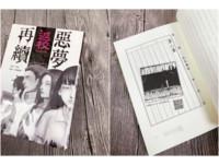 《返校》還有後續!8學生誤闖翠華中學 外傳「惡夢再續」上市10天3刷!
