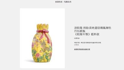 曹興誠珍藏清代「包袱瓶」拍賣8.23億元成交