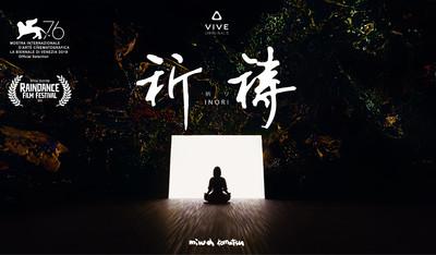 HTC VIVE攜手小松美羽、黃韻玲 獨家展映VR互動藝術作品《祈禱》
