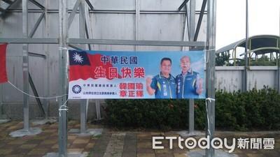 韓國瑜屏東選舉旗幟遭「毀容」 警迅速逮人