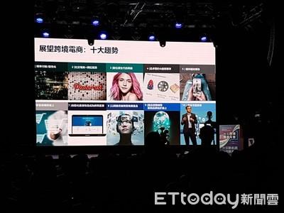 eBay林奕彰揭跨境電商10大趨勢