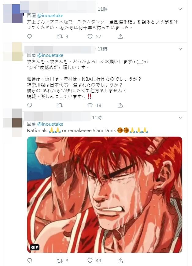▲▼《灌籃高手》睽違23年再推出新插畫集。(圖/翻攝自推特/井上雄彥)