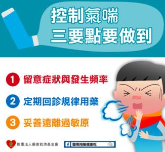 氣溫變化大氣喘易好發!控制3要點幫氣喘兒「好好呼吸」