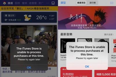 即/iPhone傳災情狂跳視窗 網友崩潰了