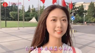 台妹告白「台灣人就是中國人」!身分遭起底