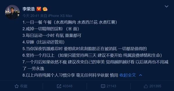 ▲李榮浩1個月瘦8公斤方法公開。(圖/翻攝自微博/李榮浩)