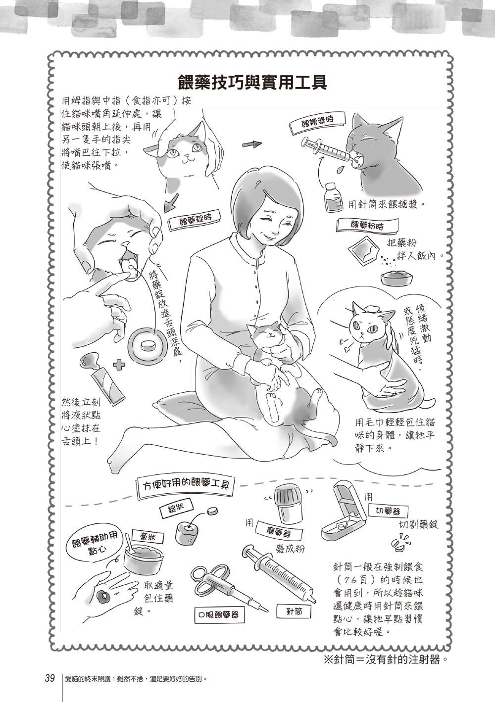 ▲▼書籍《愛貓的終末照護:雖然不捨,還是要好好的告別。》。(圖/台灣東販提供,請勿隨意翻拍,以免侵權。)