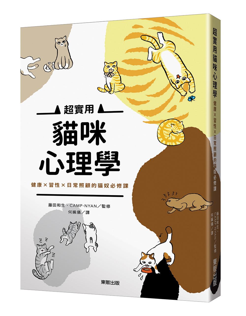 ▲▼書籍《超實用貓咪心理學:健康╳習性╳日常照顧的貓奴必修課》。(圖/台灣東販提供,請勿隨意翻拍,以免侵權。)