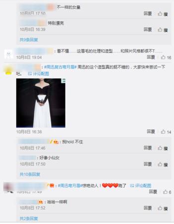 ▲網友評論周迅造型。(圖/翻攝自微博/Tmagazine)