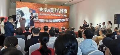 傳承遷台歷史記憶 展覽登陸上海