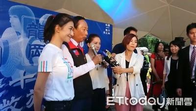 郭台銘國慶帶「郭家美女軍團」亮相