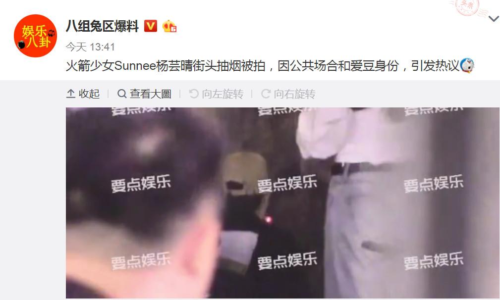 ▲▼「火箭少女101」成員Sunnee被拍到公共場合抽菸,引論戰。(圖/翻攝自微博/八組兔區爆料)