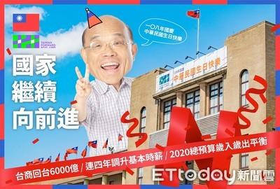 蘇貞昌慶雙十:把國家顧好就是給中華民國最好的生日禮物