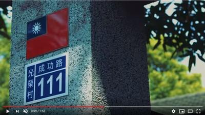 門牌「111」藏彩蛋!韓粉出影片慶雙十