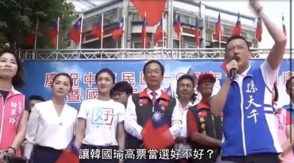 影/郭台銘站旁邊 孫大千連喊3次喊韓國瑜當選…網讚強將有氣勢