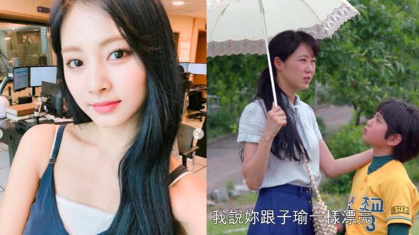 史上第一次!「子瑜太美」被寫進韓劇台詞 童星拿TWICE跟媽比
