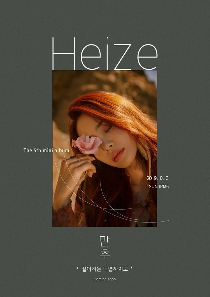 ▲Heize將以《晚秋》在13日回歸樂壇。(圖/翻攝自Heize臉書)