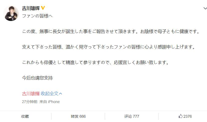 ▲古川雄輝6月才宣布結婚。(圖/翻攝自古川雄輝微博)