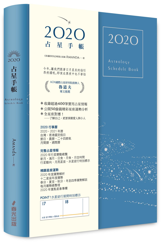 《2020占星手帳》(圖/春光出版社提供)