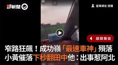 成功嶺「小黃殞落田中」 網揭運將輝煌事蹟