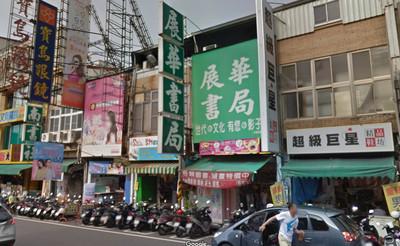 台南北門展華書局12月底熄燈!