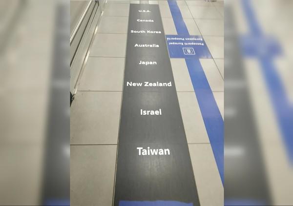 ▲▼羅馬機場「見台灣」 台男享特權嗨翻。(圖/翻攝自爆廢公社)