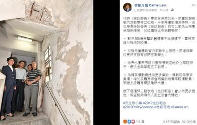 林鄭月娥深夜臉書發文 16日發表《施政報告》