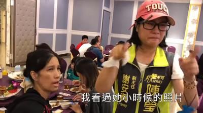 陳瑩助理與失散十多年妹妹重逢