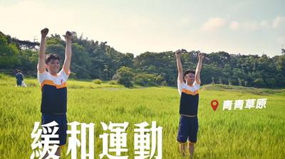 「建康男孩」跳操影片超洗腦 市民笑:我竟然看完了