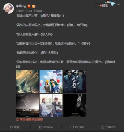 ▲李現在社群平台推薦電影。(圖/翻攝自微博/李現ing)