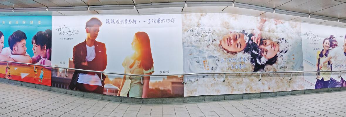 西門站大型壁貼