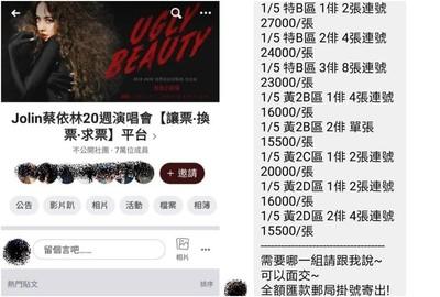 蔡依林演唱會秒殺 女上網慘遭詐騙