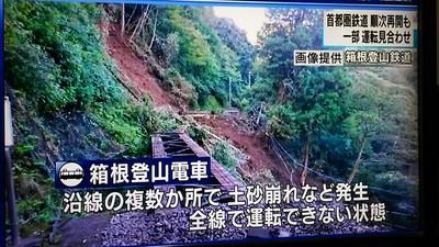 箱根鐵道崩塌停運 蘆之湖也氾濫