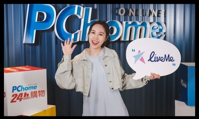 PChome 24h購物攜手LiveMe 預熱雙11