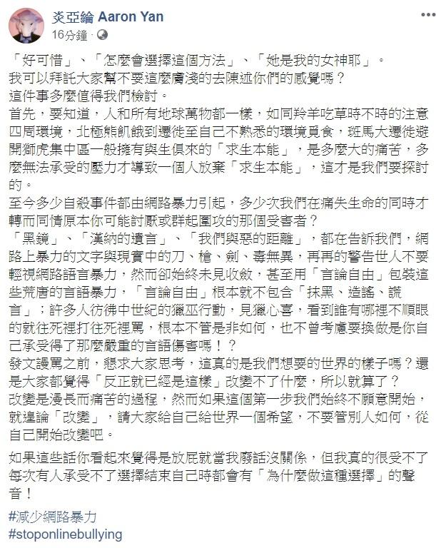 ▲炎亞綸發文談網路言語霸凌。(圖/翻攝自炎亞綸臉書)