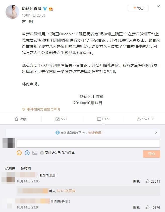 ▲熱依扎帥氣反擊酸民,獲得一票網友大力支持。(圖/翻攝自微博/熱依扎)