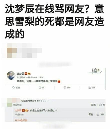 ▲沈夢辰將反擊網民的PO文刪掉。(圖/翻攝自微博/沈夢辰)