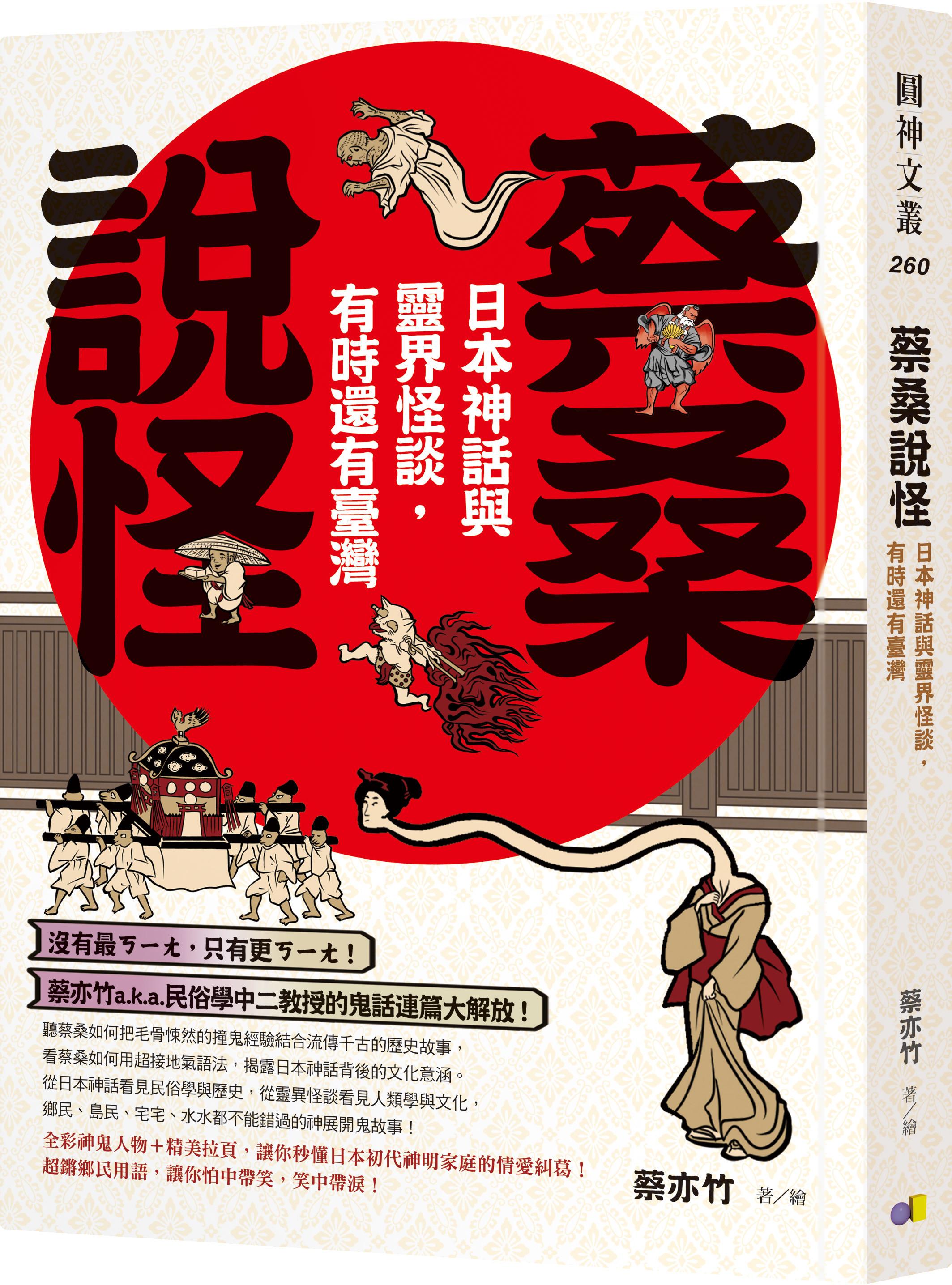 ▲蔡桑說怪:日本神話與靈界怪談,有時還有臺灣。(圖/圓神出版提供)