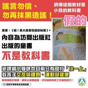網傳「這個教材是小孩的教科書」 教部澄清