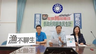 農委會拿黑鮪魚換大目鮪 國民黨團:年損4億
