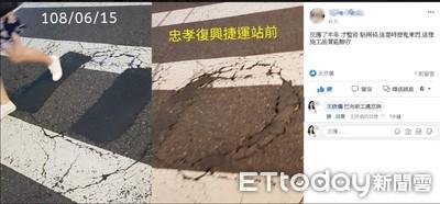 王欣儀:柯市府路面巡查機制破功