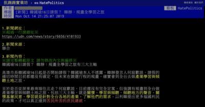 韓國瑜到職295天請假3個月創紀錄