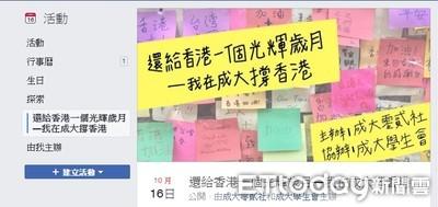 成大零貳社辦晚會聲援香港抗爭